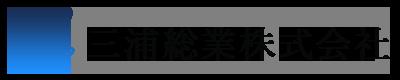 東京都練馬区で灰皿設置・次亜塩素酸ナトリウム購入・特殊清掃・遺品整理のことなら三浦総業株式会社