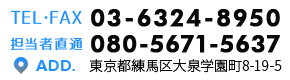 TEL&FAX:03-6324-8950 東京都練馬区大泉学園町8-19-5