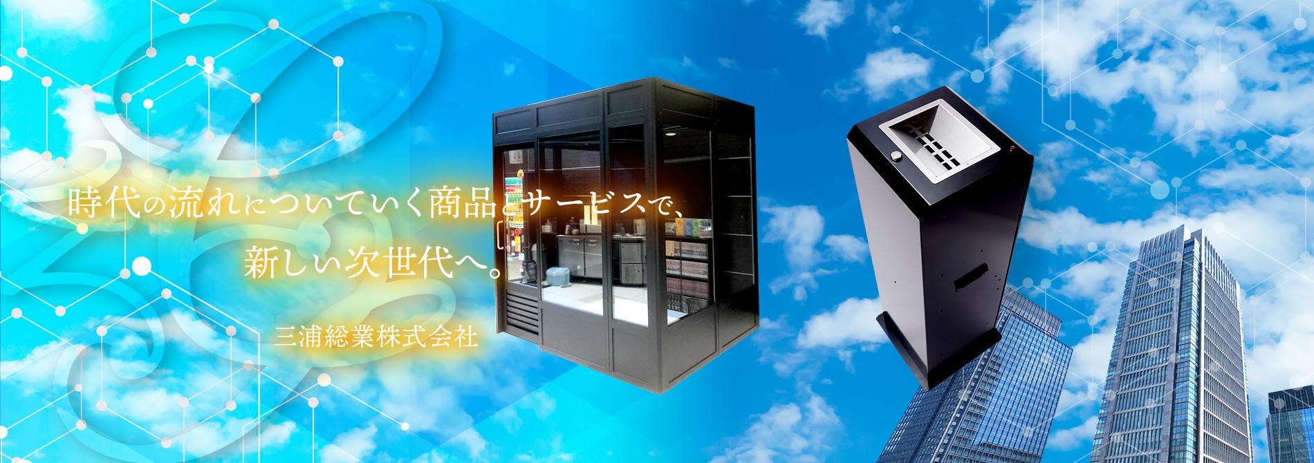 三浦総業株式会社